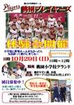 10月29日 日曜日 体験会開催!